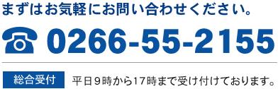 まずはお気軽にお問い合わせください。 総合受付 0266-55-2155  平日9時から17時まで受け付けております。